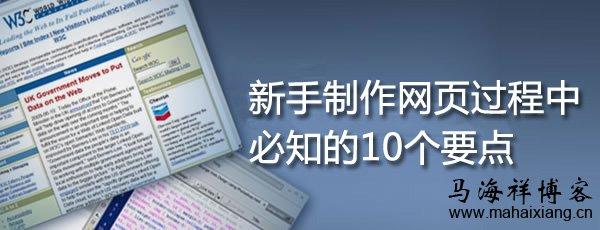新手制作网页过程中必知的10个要点
