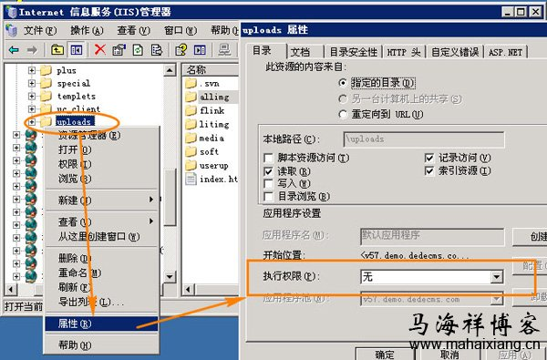 取消网站文件目录脚本执行权限的方法步骤