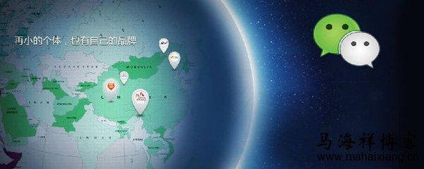 腾讯微信公开课:微信未来发展的八大趋向