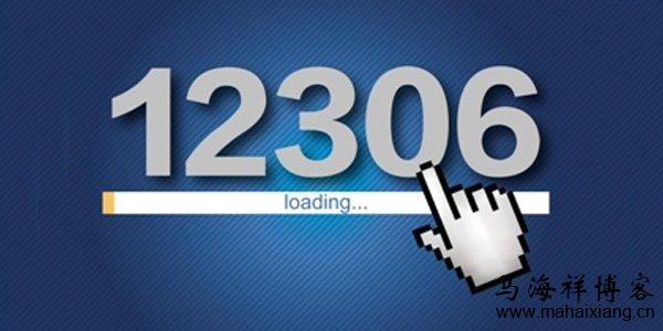 12306网站所面临的问题真的那么容易解决吗?