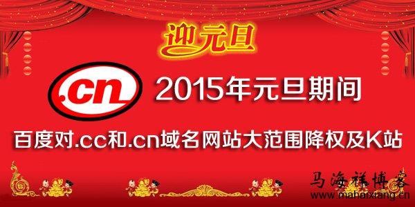2015年元旦期间百度对.cc和.cn域名网站大范围降权及K站