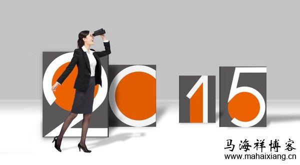 关于2015年O2O市场的一些预测
