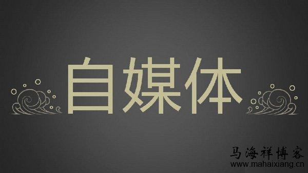 中国自媒体的发展历程