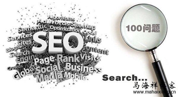学习SEO优化最常见的100个SEO问答