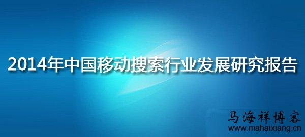2014年中国移动搜索行业发展研究报告