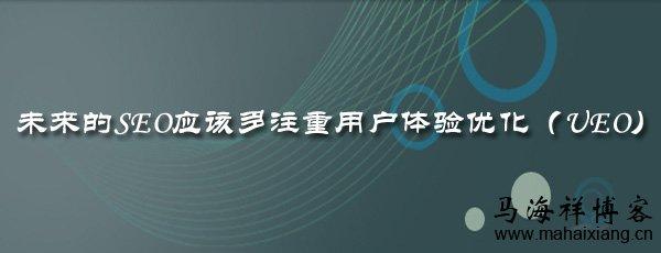 未来的SEO应该多注重用户体验优化(UEO)