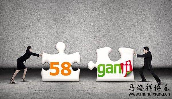 58同城和赶集网正式合并成立58赶集有限公司