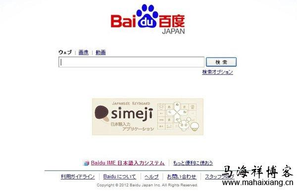 百度搜索正式宣布退出日本搜索市场