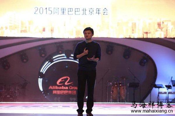 马云在2015年北京员工大会的演讲发言内容