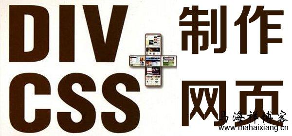 利用DIV+CSS制作网页过程中常用的基本概