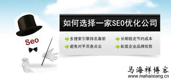 如何选择一家SEO优化公司