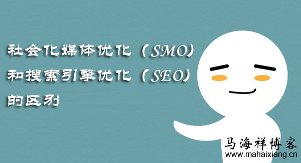 社会化媒体优化(SMO)和搜索引擎优化(SEO)的区别