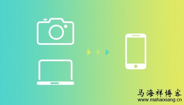 移动场景下不同类型的图像处理应用设计