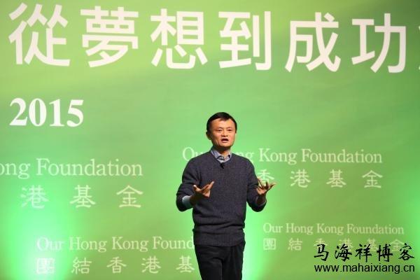 马云在团结香港基金的演讲:从梦想到成功创业