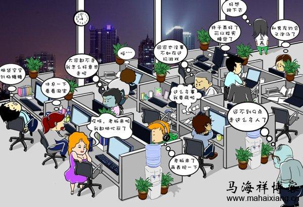 中国式的加班族是怎样炼成的?