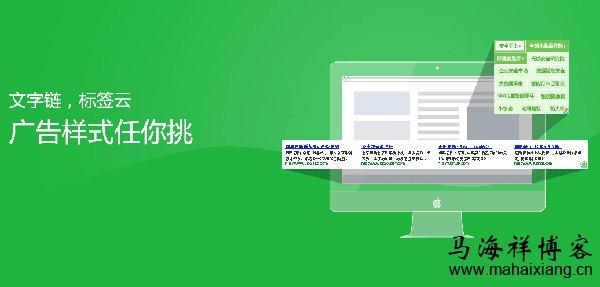 360好搜搜索正式推出360搜索广告联盟