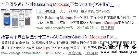 百度搜索引擎的工作原理-马海祥博客