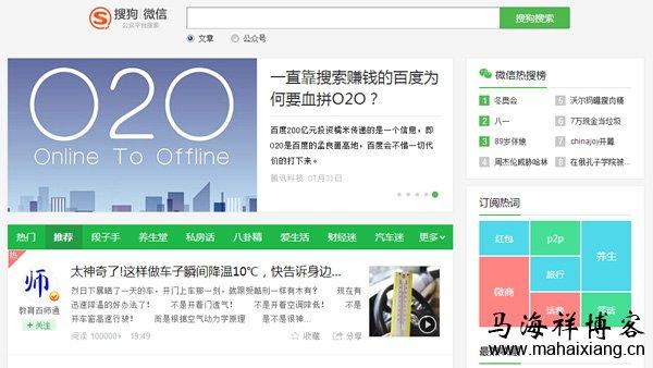 搜狗微信公众平台搜索如何打造用户搜索