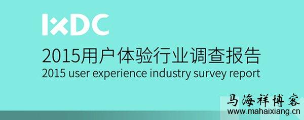 2015年用户体验行业调查报告的重点解析