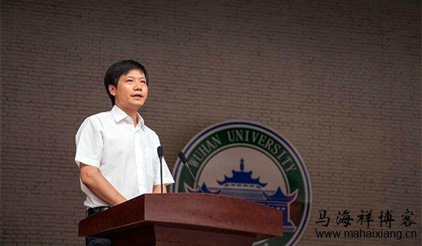 雷军在武汉大学的演讲:梦想的力量