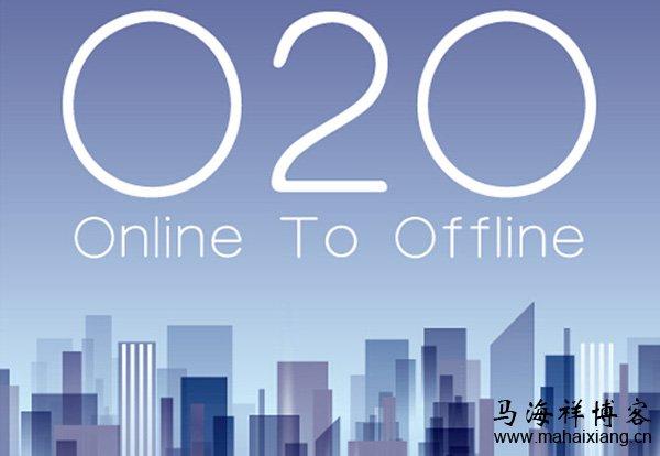 O2O生态系统的布局与构想