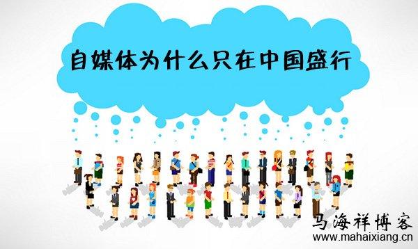 自媒体为什么只在中国盛行?