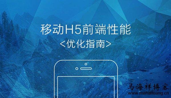 移动端网站的HTML5前端性能