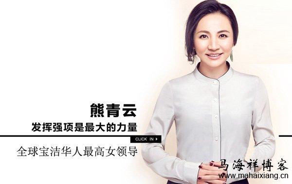 宝洁公司副总裁熊青云:写给宝洁团队的一封告别信