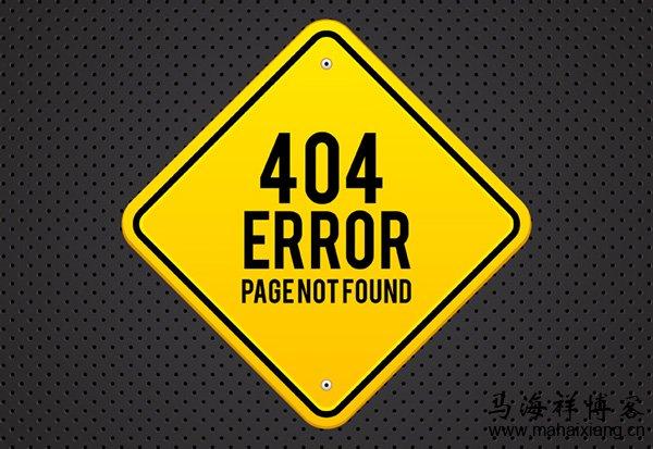 404 Not Found错误页面是什么