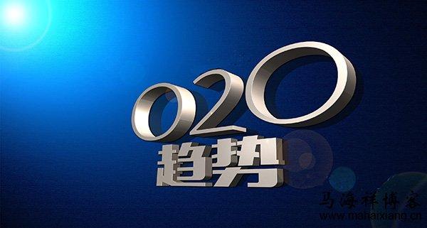 国内BAT三巨头的O2O布局及未来发展趋势