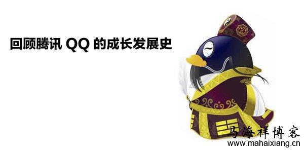 回顾腾讯QQ的成长发展史