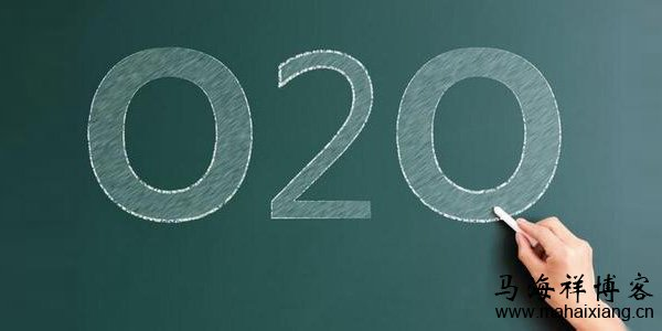 O2O营销模式的深入解析