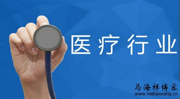 """""""魏则西事件""""后:医疗"""