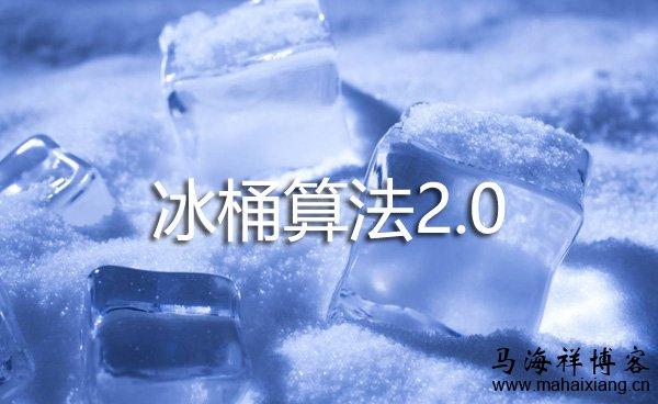 百度冰桶算法2.0:禁止页面广告遮挡