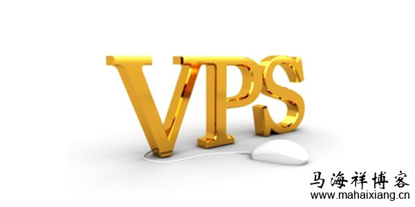 站长选择购买VPS主机服务器需要注意的一些问题