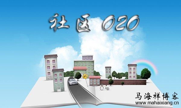 社区O2O市场的垂直发展方向有哪些?
