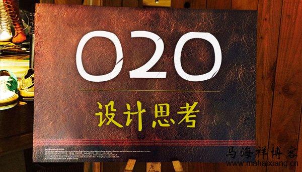 """关于O2O与""""O2O+""""模式的一些深入解读"""