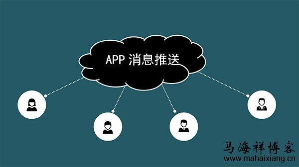 APP消息推送具有的特征及优缺点