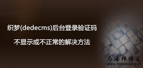 织梦(dedecms)后台登录验证码不显示或不