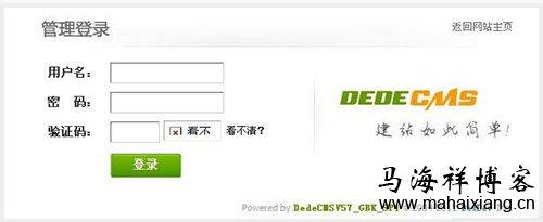 织梦(dedecms)靠山登录验证码不显示或不正常的办理要领-马海祥博客