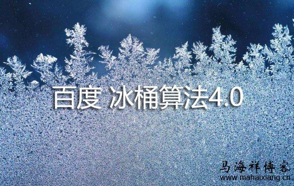百度冰桶算法4.0:优化页面广告布局