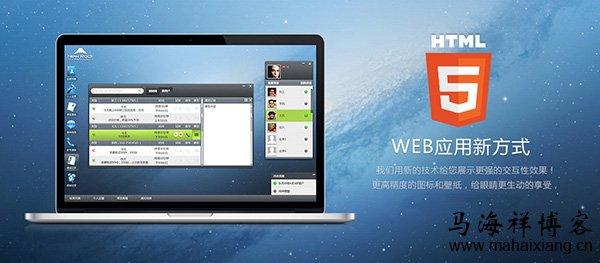 HTML5在网站性能监控方面带来的新特性