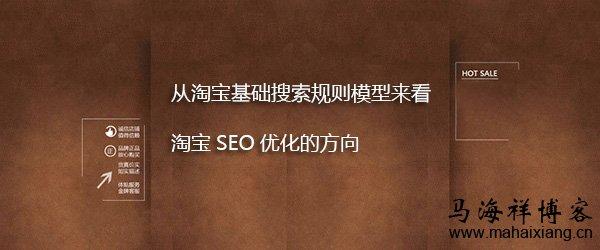 从淘宝基础搜索规则模型来看淘宝SEO优