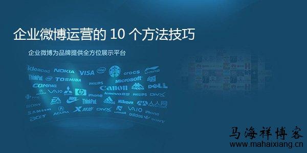 企业微博运营的10个方法技巧