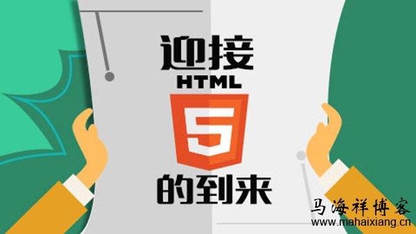 预测2017年HTML5对行业发展方向的影响