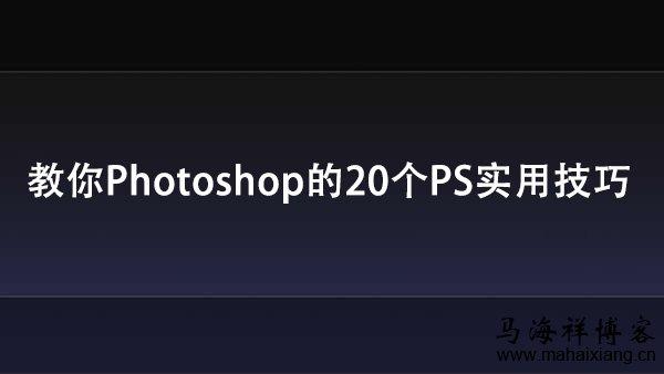 教你Photoshop的20个PS实用技巧