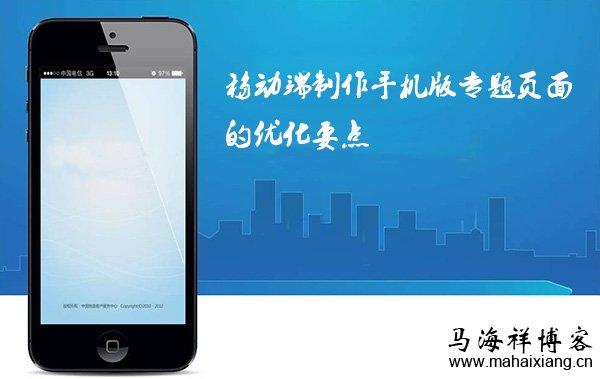 移动端制作手机版专题页面的优化要点