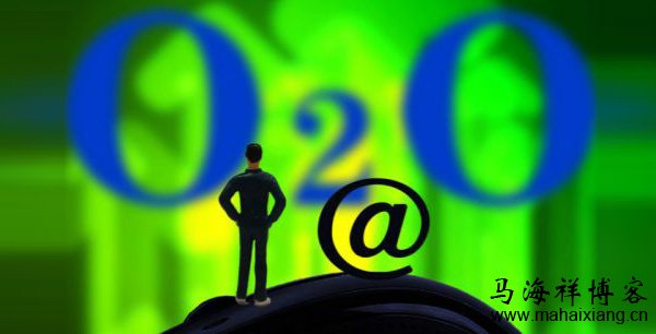 """O2O该如何走出""""互联网思维""""的误区"""