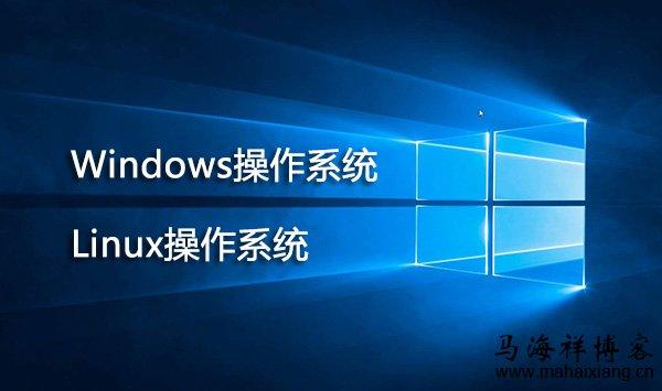 Windows操作系统和Linux操作系统的区别