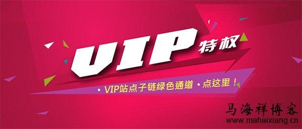 SEO站长该如何加入百度站长平台VIP俱乐部?